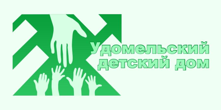 Учреждение ГКУ «Удомельский детский дом»